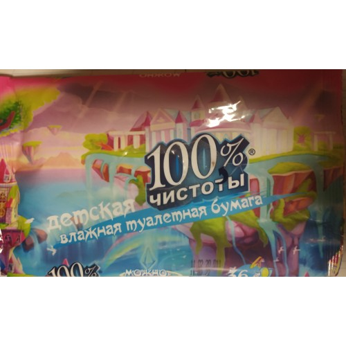 Влажная детская туалетная бумага 100% чистоты, 36 шт.